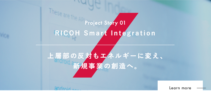 Project Story 01 RICOH Smart Integration