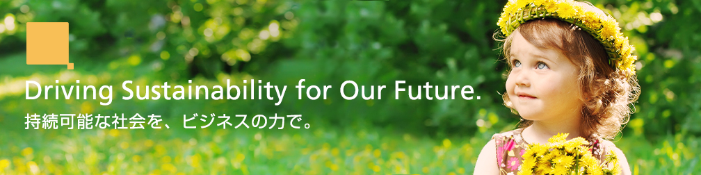 Driving Sustainability for Our Future. 持続可能な社会を、ビジネスの力で。